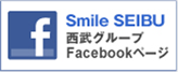 Seibu Group Facebook