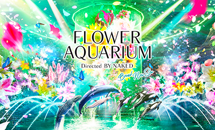 「FLOWER AQUARIUM Directed BY NAKED -Brand New Sea-」開催!